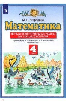 Математика. 4 класс. Тесты и самостоятельные работы для текущего контроля к уч. М. Башмакова. ФГОС