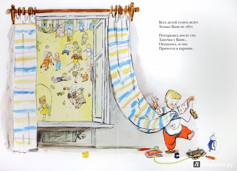 Иллюстрация 1 из 66 для Большой карман - Самуил Маршак | Лабиринт - книги. Источник: Лабиринт