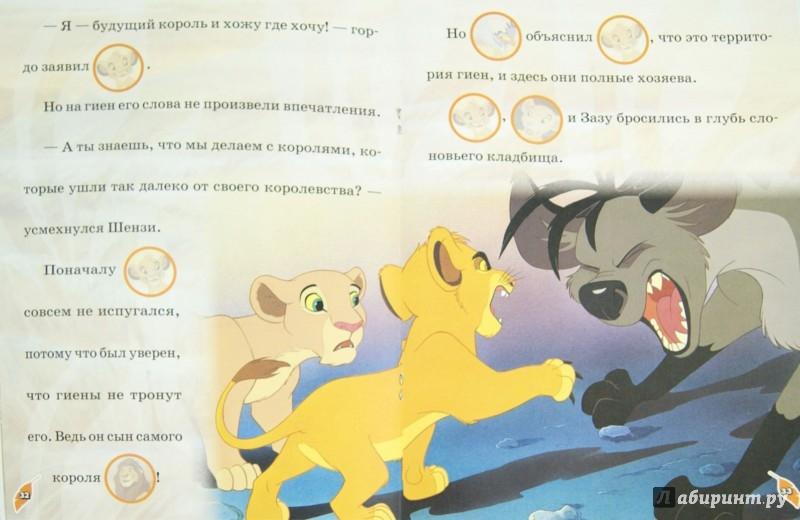 Иллюстрация 1 из 24 для Классические персонажи Disney. Раскрась, наклей и отгадай! 5 в 1 (№1412) | Лабиринт - книги. Источник: Лабиринт