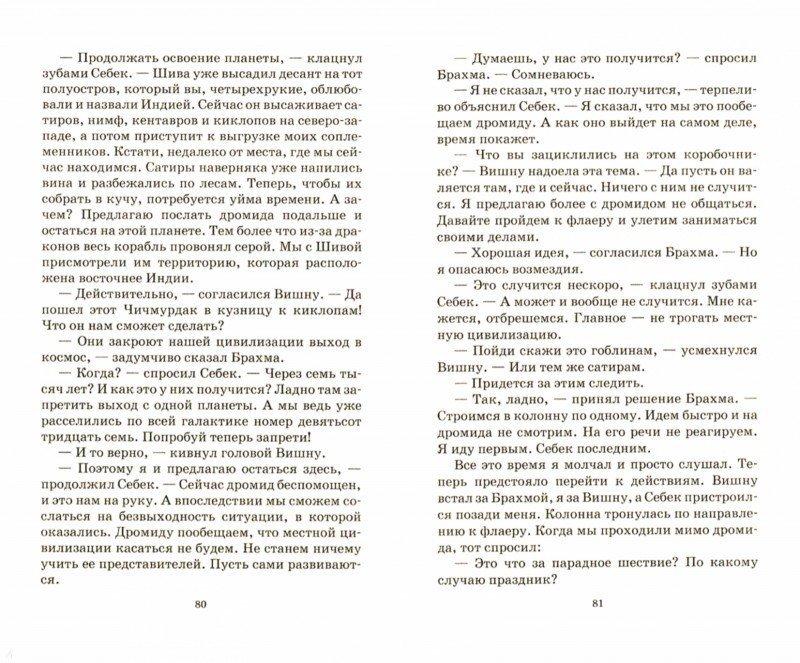 Иллюстрация 1 из 44 для Индотитания - Виктор Емский   Лабиринт - книги. Источник: Лабиринт
