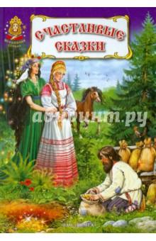 Счастливые сказки любовные драмы русских писателей