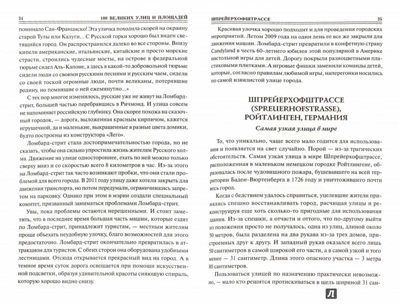 Иллюстрация 1 из 17 для 100 великих улиц и площадей - Прокофьева, Умнова, Аннина, Литвинова | Лабиринт - книги. Источник: Лабиринт