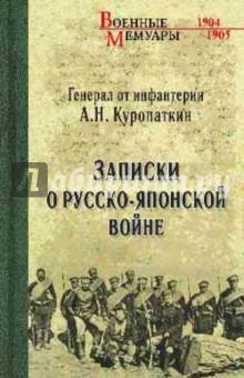 Записки о Русско-японской войне на книжном посту воспоминания записки документы