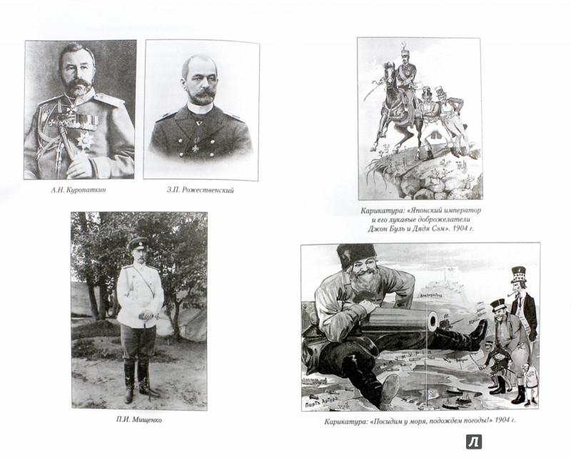 Иллюстрация 1 из 11 для Записки о Русско-японской войне - Алексей Куропаткин | Лабиринт - книги. Источник: Лабиринт