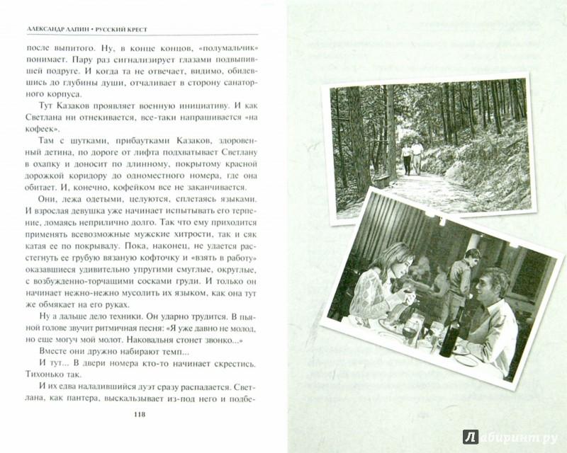 Иллюстрация 1 из 15 для Волчьи песни - Александр Лапин | Лабиринт - книги. Источник: Лабиринт