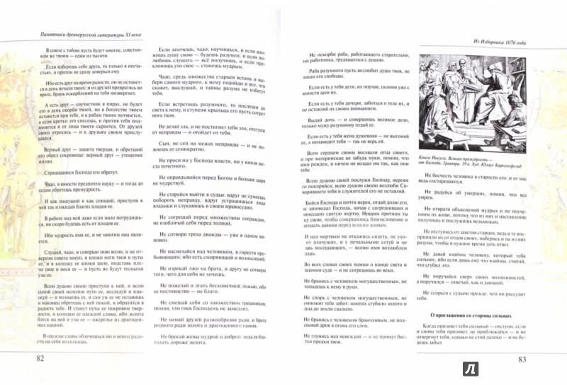 Иллюстрация 1 из 11 для Шедевры древнерусской литературы | Лабиринт - книги. Источник: Лабиринт