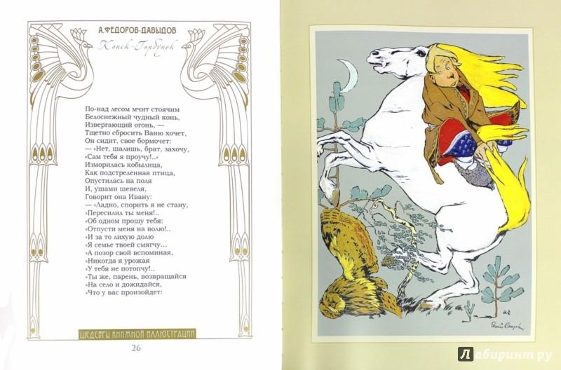 Иллюстрация 1 из 10 для Конек-Горбунок (в коробке) - Александр Федоров-Давыдов | Лабиринт - книги. Источник: Лабиринт
