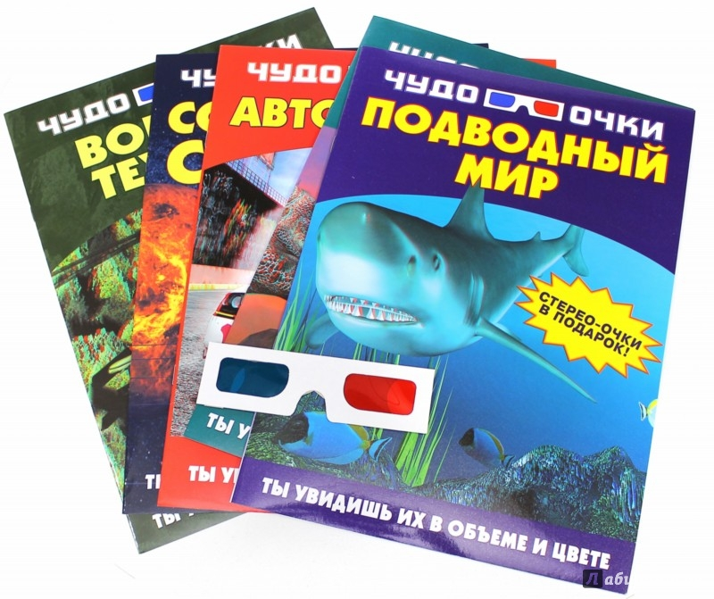 Иллюстрация 1 из 2 для Большой 3D подарок для настоящего мальчишки. Комплекс из 5 книг + 3D-очки   Лабиринт - книги. Источник: Лабиринт