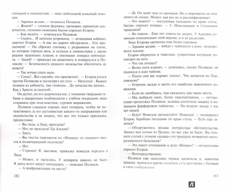 Иллюстрация 1 из 10 для Момент истины - Владимир Богомолов | Лабиринт - книги. Источник: Лабиринт