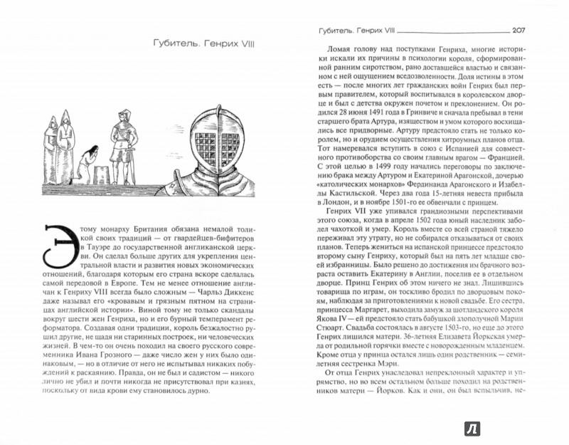 Иллюстрация 1 из 11 для Английские короли - Вадим Эрлихман | Лабиринт - книги. Источник: Лабиринт
