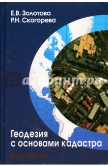 Геодезия с основами кадастра. Учебник для вузов