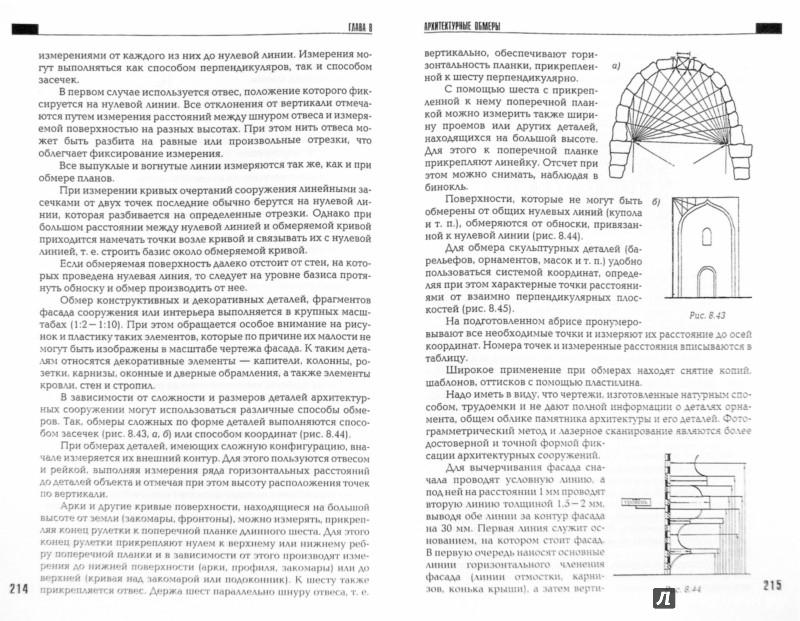 Иллюстрация 1 из 9 для Геодезия с основами кадастра. Учебник для вузов - Золотова, Скогорева | Лабиринт - книги. Источник: Лабиринт