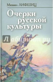 Очерки русской культуры