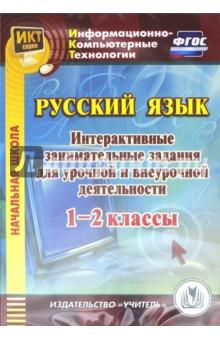 Русский язык. 1-2 классы. Интерактивные занимательные задания для урочной и внеурочной деят. (CD)