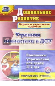 Утренняя гимнастика в ДОУ. Комплексы упражнений для детей 3-7 лет (CD). ФГОС ДО