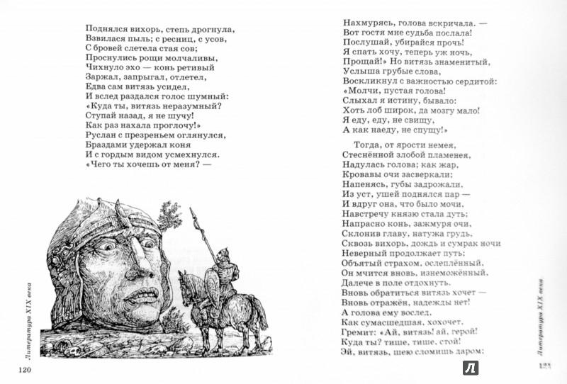 Иллюстрация 1 из 5 для Литература. 5 класс. Учебник. В 2-х частях. Вертикаль. ФГОС - Тамара Курдюмова | Лабиринт - книги. Источник: Лабиринт