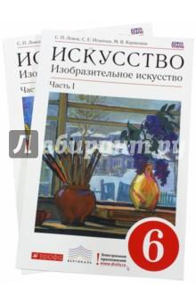 Изобразительное искусство. 6 класс. Учебник. Комплект в 2 частях. Вертикаль. ФГОС