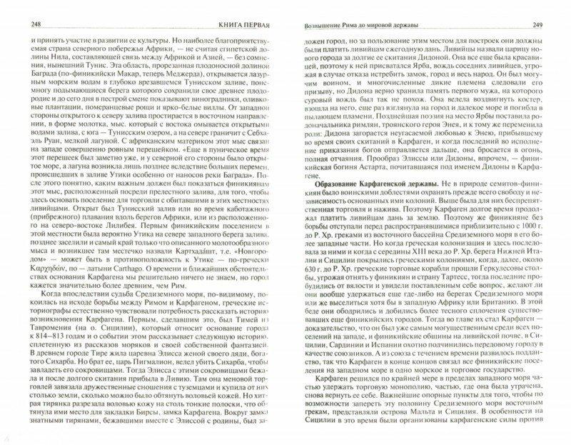 Иллюстрация 3 из 45 для Рим. Полное издание в одном томе - Вильгельм Вегнер | Лабиринт - книги. Источник: Лабиринт