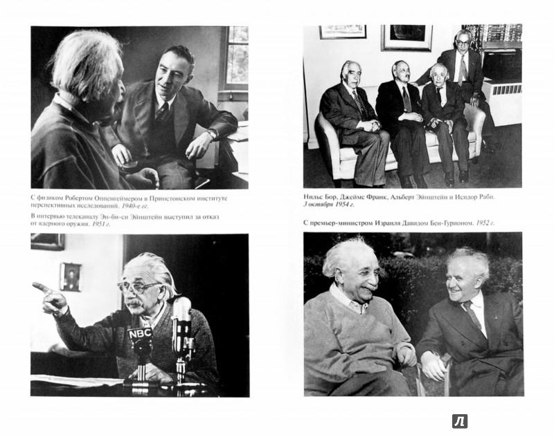 Иллюстрация 1 из 28 для Эйнштейн - Максим Чертанов | Лабиринт - книги. Источник: Лабиринт