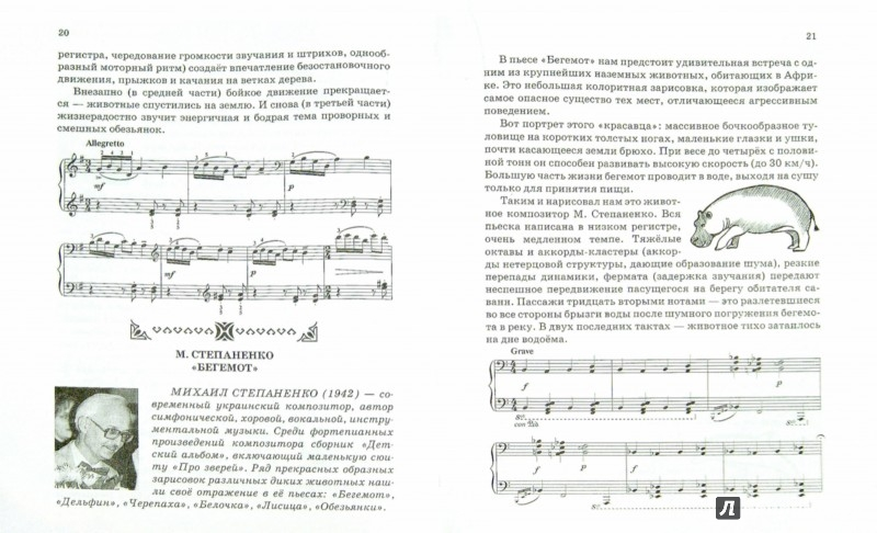 Иллюстрация 1 из 5 для Образы животных в музыке. Популярная музыкальная литература - Дарья Романец | Лабиринт - книги. Источник: Лабиринт