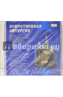 Божественная Литургия в храме Воскресения Христова 23 мая 2004 года (CD)