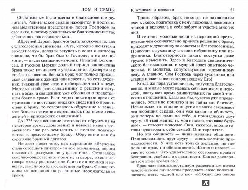 Иллюстрация 1 из 3 для За советом к батюшке. Православие для новоначальных в вопросах и ответах - Сергий Протоиерей | Лабиринт - книги. Источник: Лабиринт