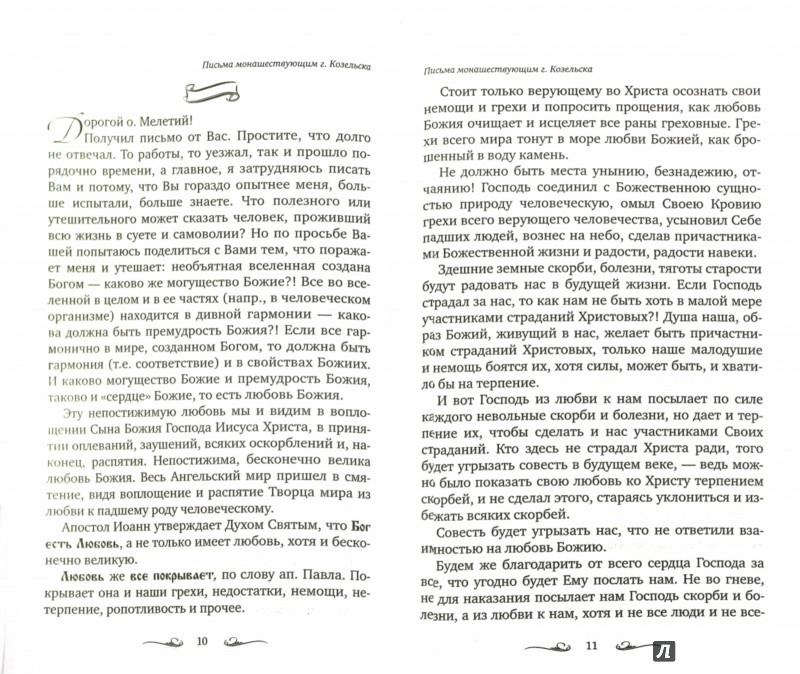 Иллюстрация 1 из 6 для Письма духовным детям (+DVD) - Никон Игумен | Лабиринт - книги. Источник: Лабиринт