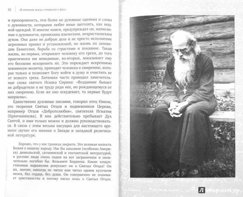 Иллюстрация 1 из 43 для О началах жизни (+2CD) - Никон Игумен | Лабиринт - книги. Источник: Лабиринт