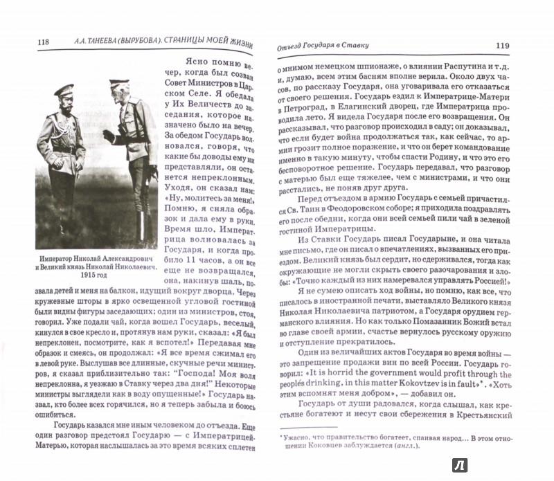 Иллюстрация 1 из 6 для Страницы моей жизни - Анна Вырубова | Лабиринт - книги. Источник: Лабиринт