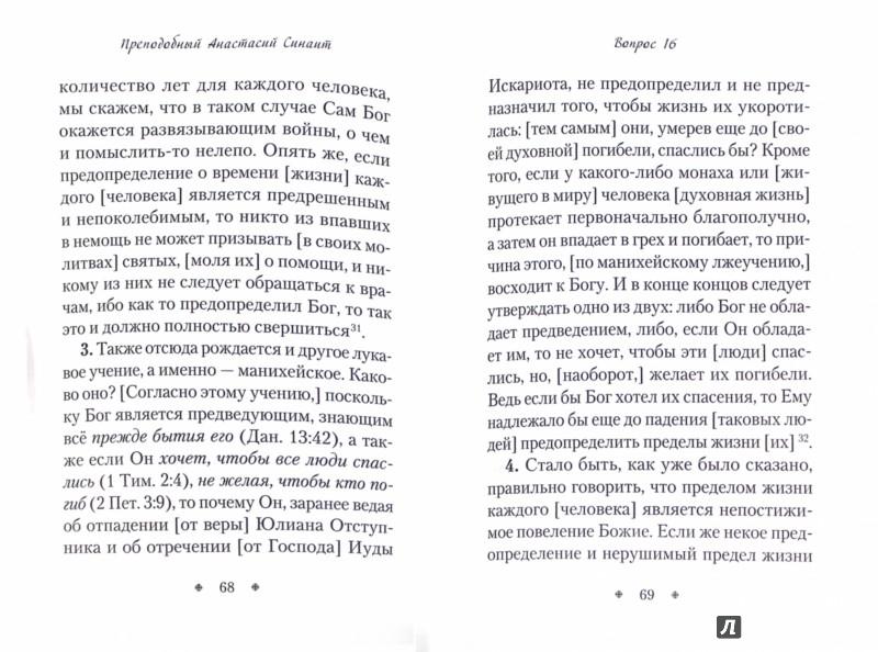Иллюстрация 1 из 9 для Вопросы и ответы - Анастасий Преподобный | Лабиринт - книги. Источник: Лабиринт