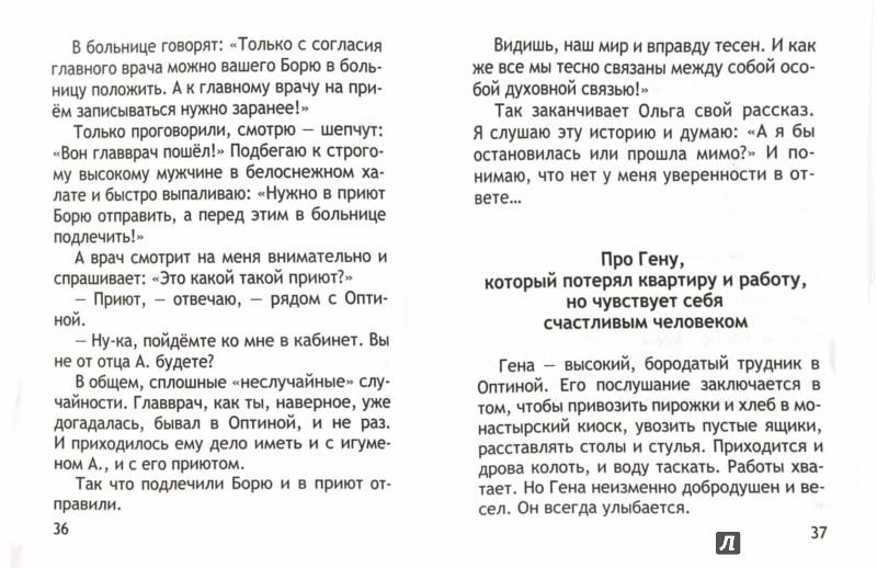 Иллюстрация 1 из 13 для Оптинки. Записки экскурсовода - Ольга Рожнева   Лабиринт - книги. Источник: Лабиринт