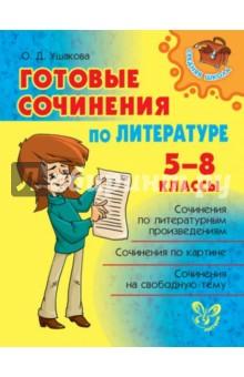 Ушакова Ольга Дмитриевна. Литература. Готовые сочинения. 5-8 классы