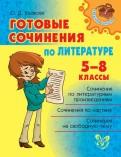 Литература. Готовые сочинения. 5-8 классы