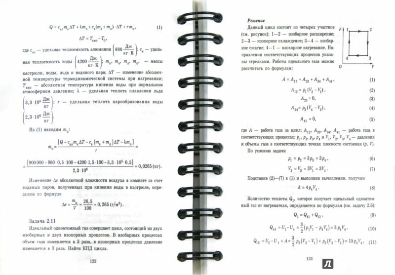 Иллюстрация 1 из 3 для Решаем задачи по физике - Владимир Хребтов | Лабиринт - книги. Источник: Лабиринт