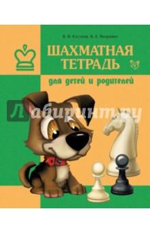 Шахматная тетрадь для детей и родителей консультирование родителей в детском саду возрастные особенности детей