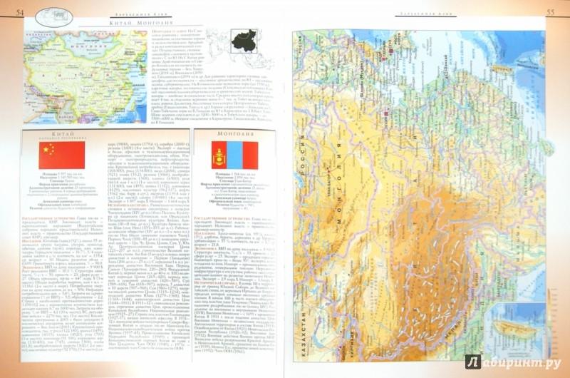 Иллюстрация 1 из 8 для Атлас мира. Максимально подробная информация - Марина Юрьева | Лабиринт - книги. Источник: Лабиринт