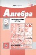 Алгебра. 9 класс. Самостоятельные работы. К уч. А.Г. Мордковича, Н.П. Николаева. ФГОС