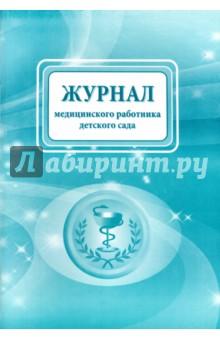 Журнал медицинского работника детского сада Учитель