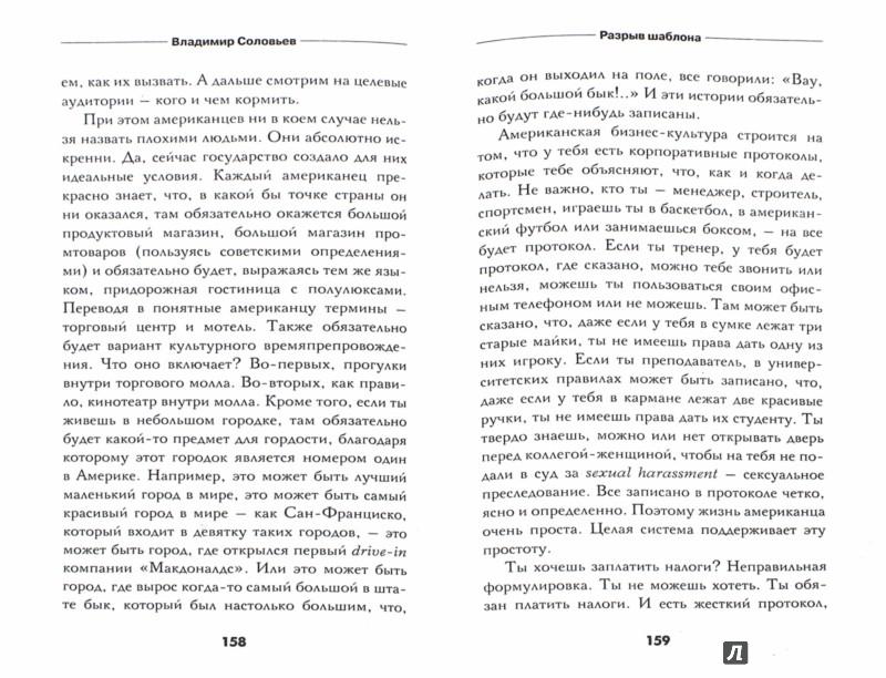 Иллюстрация 1 из 9 для Разрыв шаблона - Владимир Соловьев | Лабиринт - книги. Источник: Лабиринт