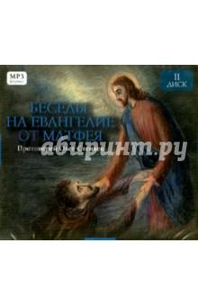 Беседы на Евангелие от Матфея. Часть 2. (CD)