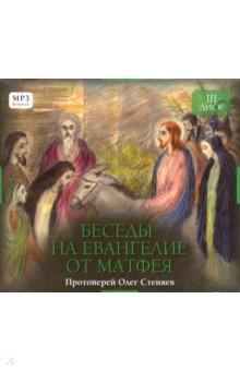 Беседы на Евангелие от Матфея. Часть 3 (CD) мамардашвили м беседы о мышлении cd