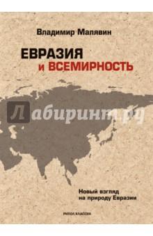 Евразия и всемирность. Новый взгляд на природу Евразии