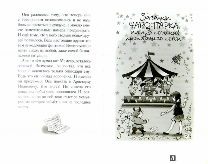 Иллюстрация 1 из 9 для Осторожно, фокус! - Майя Лазаренская | Лабиринт - книги. Источник: Лабиринт