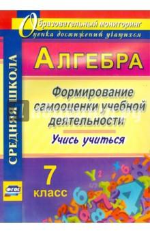 Алгебра. Формирование самооценки учебной деятельности. 7 класс. Учись учиться! ФГОС
