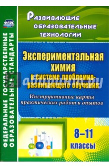 Экспериментальная химия в системе проблемно-развивающего обучения. 8-11 классы. ФГОС