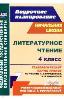 Литературное чтение. 4 класс. Технологические карты уроков по учебнику Л. Ефросининой, М. Омороковой