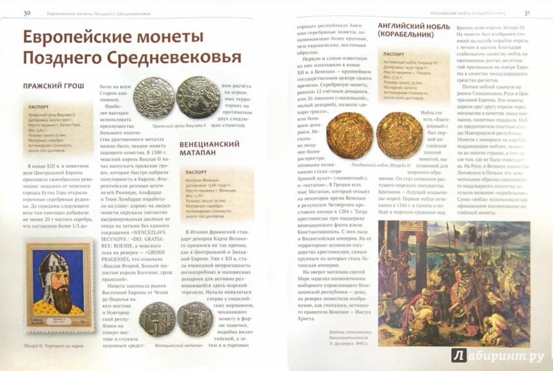 Иллюстрация 1 из 20 для 100 самых известных монет мира - Дмитрий Гулецкий | Лабиринт - книги. Источник: Лабиринт