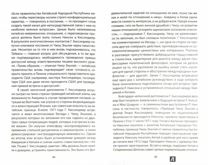 Иллюстрация 1 из 6 для Загадка Генри Киссинджера. Почему его слушает Путин? - Виталий Поликарпов | Лабиринт - книги. Источник: Лабиринт