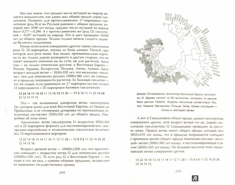 Иллюстрация 1 из 7 для Происхождение славян. Очерки ДНК-генеалогии - Анатолий Клесов | Лабиринт - книги. Источник: Лабиринт