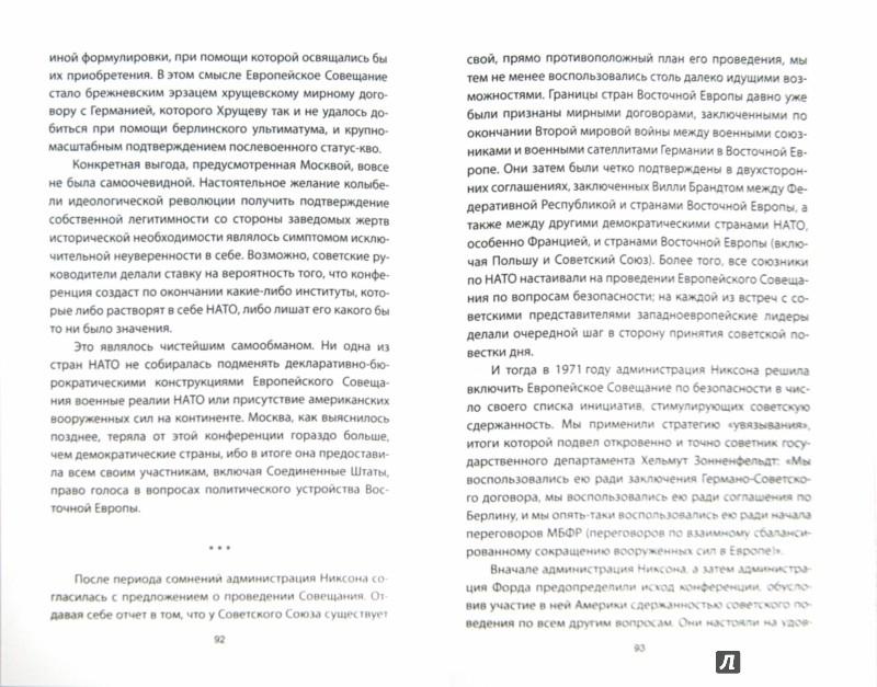Иллюстрация 1 из 16 для Понять Путина. Политика здравого смысла - Генри Киссинджер | Лабиринт - книги. Источник: Лабиринт